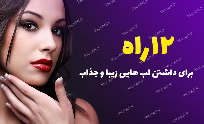 12 راه برای داشتن لب هایی زیبا و جذاب