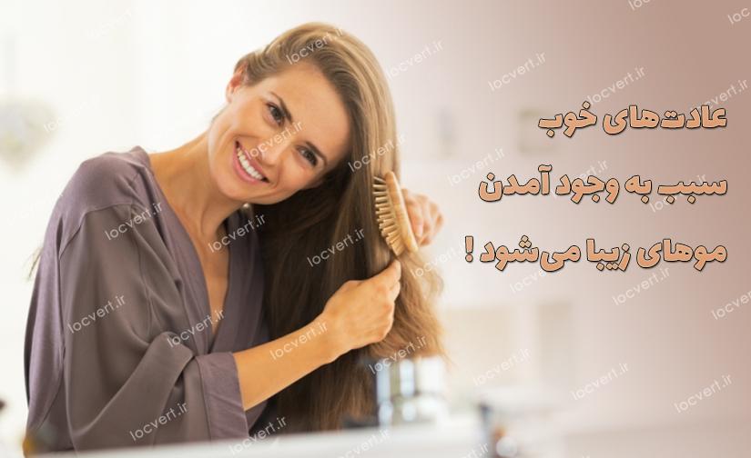 عادتهای خوب سبب به وجود آمدن موهای زیبا میشود!