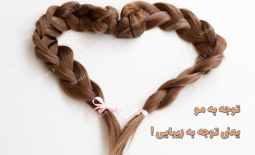 توجه به مو، یعنی توجه به زیبایی!